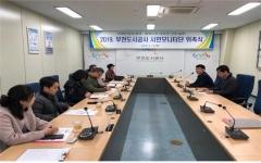 부천도시공사, 2019년 시민모니터 위촉