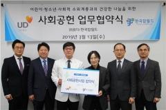 한국잡월드, ㈜유디와 업무협약 체결…사회공헌 활동 공동 진행