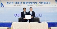 인천시, 동인천 역세권 복합개발사업 본격 추진