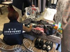 경기도 특사경, 짝퉁 판매업자 17명 형사입건