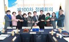 의왕시, '경기도 중부권의장협의회' 제100회 정례회의 열어