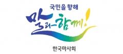한국마사회, '2019년 전 국민 승마체험' 참여 승마시설 모집