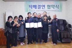인천시민자원봉사회, 강화군 주문1리 노인회와 자매결연 체결