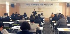 익산시, 스마트공장 지원사업 설명회 개최
