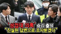 [뉴스웨이TV]'성접대 의혹'  기자 질문에 승리 '묵묵부답'