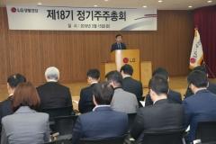 LG생활건강, 차석용 부회장 사내이사 재선임