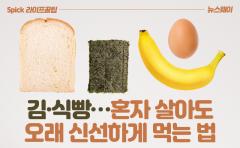 김, 식빵…혼자 살아도 오래 신선하게 먹는 법