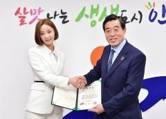 """안산시, 걸그룹 '모모랜드 연우' 홍보대사 위촉…""""안산 널리 알릴 것"""""""