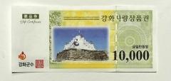 인천 최초 지역화폐 '강화사랑상품권', 애물단지 전락