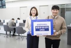 삼성전자서비스, 인천공항 인근에 휴대폰 서비스센터 신설