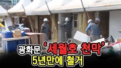 광화문 '세월호 천막', 5년 만에 철거