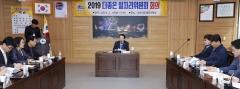 익산시, '더좋은 일자리위원회' 회의 개최