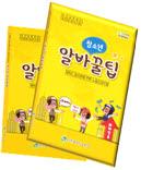 인천시교육청, `청소년 알바꿀팁` 배부...노동인권 내용 담아