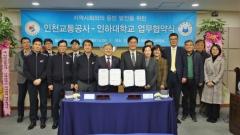 인천교통공사-인하대, 산학협력 업무협약 체결