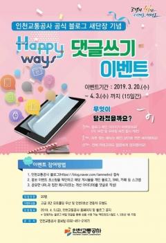 인천교통공사, 홍보블로그 디자인 새 단장 '댓글쓰기' 이벤트
