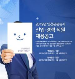인천관광공사, 신입ㆍ경력직원 공개채용