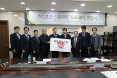 학교법인 신흥학원, `신한 메디컬센터` 설립