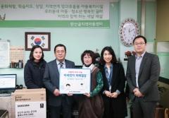 전기안전공사, 지역아동센터와 보육원에 생활안전 용품 기증
