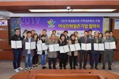 순창군-관내 기업, 여성친화일촌기업 협약식 개최