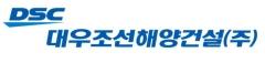 대우조선해양건설, 새 회장에 김용빈 한국코퍼레이션 회장
