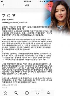 """박한별, 버닝썬 게이트 연루 사과···""""심려끼쳐 죄송""""(전문)"""