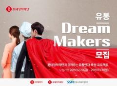 한국사회복지협의회, '유통-Dream Makers' 교육 대상 모집...청년일자리 창출 연계