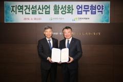 인천도시공사-LH인천지역본부, 지역 건설경제 활성화ㆍ동반성장 맞손