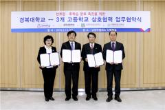경복대, 경기북부지역 고교와 선행학습경험인증 업무협약