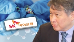 최태원 회장의 바이오 결실…IPO 추진 SK바이오팜 어떤회사?