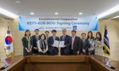 한국환경산업기술원-ADB, 환경기업 아시아 진출 및 투자지원 활성화 MOU 체결