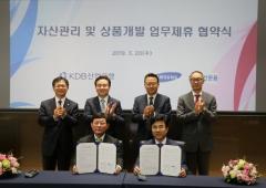 삼성자산운용, 산업은행과 자산관리·상품개발 업무협약식