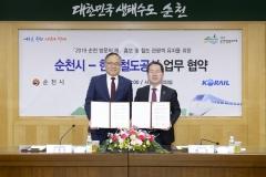 순천시-한국철도공사, 업무협약 체결