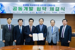 중부발전, 충북 신재생 발전사업 공동개발 협약 체결