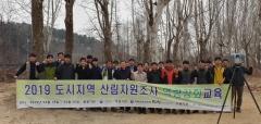 """산림조합 """"국가 및 도시지역 산림자원조사 품질 높인다"""""""