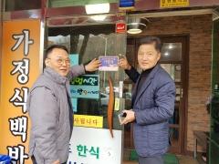 안산시, '착한가격업소' 64개 지정…'다온' 가맹점 지정