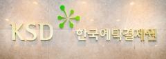한국예탁결제원, 전자증권제도 시행…자본시장 혁신·성장 위한 동력 기대