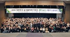 aT, '농식품미래기획단 얍(YAFF)' 제6기 발대식 개최