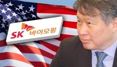 최태원의 바이오 계열사 재정비…SK바이오텍 상장 수순?