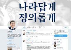 문 대통령, 트위터 팔로워 1764만명…각국 지도자 SNS활동 활발