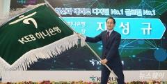 '취임 100일' 지성규 KEB하나은행장, '글로벌·디지털' 고른 성과 눈길