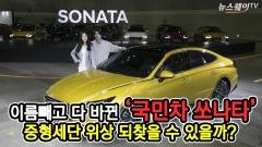 이름빼고 다 바뀐 '국민차 쏘나타'ND8 판매 시작…'택시 출시 안해'