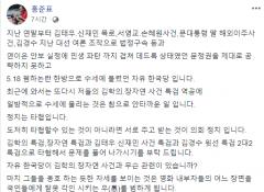"""홍준표의 제안, """"김학의 특검주고 김경수 특검받자"""""""