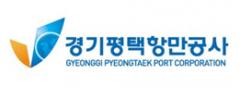 경기평택항만공사, 인권경영 실천 위한 '인권경영 지침' 제정