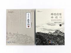 경기문화재단, 북한산성 사료총서 제2·3권 연속 발간