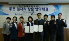 중부발전, 지역사회 좋은 일자리 창출 업무협약 체결