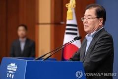 靑, 北 단거리 탄도 미사일 관련 NSC 긴급 상임위 소집