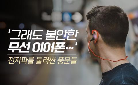 '그래도 불안한 무선 이어폰…' 전자파를 둘러싼 풍문들