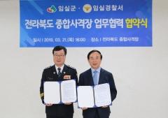 임실군·임실경찰서, 전라북도 종합사격장 업무협약 체결