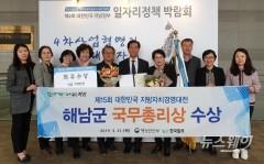 해남군, 지방자치경영대전 최우수상 수상