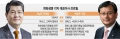 '선배' 차남규가 키운 한화생명, '후배' 여승주가 일으킨다(종합)